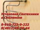 Фотография в Сантехника (оборудование) Сантехника (услуги) Вызов сантехника на дом, услуги сантехника в Смоленске 0