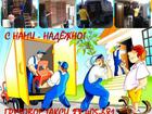 Изображение в Услуги компаний и частных лиц Грузчики Грузовое такси по Смоленску и области. Грузовые в Смоленске 0