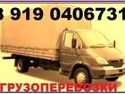 Новое foto Транспорт, грузоперевозки Грузоперевозки Переезды Грузчики т, 8 919 040 6731 35336515 в Смоленске