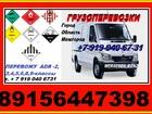 Скачать фотографию Транспорт, грузоперевозки Автоперевозки по городу,области,межгород с грузчиками, 35336560 в Смоленске