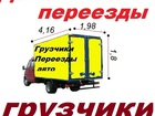 Изображение в Услуги компаний и частных лиц Грузчики Переезды грузчики авто 15 куб. , до 1600кг. в Смоленске 0