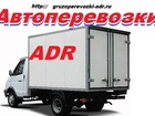 Новое изображение Транспорт, грузоперевозки Услуги грузчиков авто, Грузоперевозки, 37915684 в Смоленске