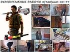 Скачать фото Ремонт, отделка Демонтажные работы, Уборка и вывоз строительного мусора 39122739 в Смоленске