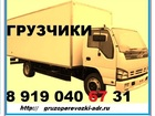 Свежее foto  В Смоленске грузоперевозки,Грузчики недорого, 39714659 в Смоленске
