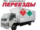 Скачать бесплатно фотографию Транспортные грузоперевозки Грузоперевозки т, 8 919 040 6731 39714669 в Смоленске