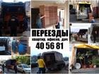 Новое фото Транспортные грузоперевозки Переезд квартиры, офиса с грузчиками 39859106 в Смоленске