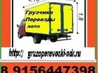 Уникальное фотографию  Офисные,домашние и другие переезды, Грузчики, 39875622 в Смоленске