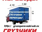 Предложение: перевозка грузов, услуги грузчиков в Смоленске