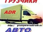 Свежее изображение  Транспортные услуги по городу межгород, Грузчики, 49804486 в Смоленске