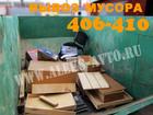 Свежее фотографию Транспортные грузоперевозки Утилизация мебели, хлама на свалку Смоленск 64072471 в Смоленске