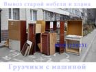 Уникальное изображение  Вывоз мебели, хлама на свалку Очистка квартир, балконов, гаражей 64072861 в Смоленске