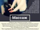 Новое изображение Массаж Массаж оздоровительный; Обучение массажу; Рольфинг 68137790 в Смоленске
