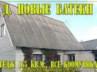Увидеть foto Дома Жилой 2х этажный дом, в д, Новые Батеки, все коммуникации 68262604 в Смоленске