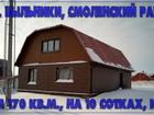 Просмотреть фото Дома Дом 170кв, м, ,на участке 10соток,со всеми коммуникациями,в Быльниках 68928841 в Смоленске