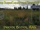 Просмотреть изображение Земельные участки Участок 15 соток, ИЖС, в д, Ясная Поляна 69881713 в Смоленске