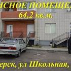 Нежилое помещение, 64, 2кв, м, в Печерске