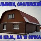 Дом 170кв, м, на участке 10 соток