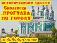 Экскурсии по историческому центру Смоленска «Прогулка по городу» Экскурсии по ис