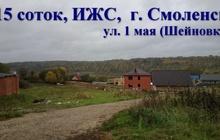 Земельный участок в Смоленске 20 соток, с коммуникациями