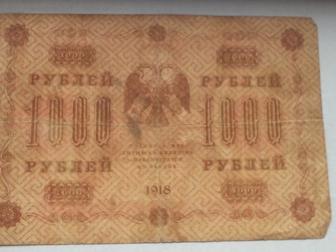 Увидеть фотографию Учебники, книги, журналы банкнота 1918 года 35783882 в Смоленске
