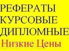 Новое foto  помощь студентам 38741884 в Снежинске