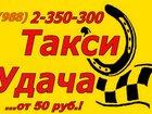 Фото в Услуги компаний и частных лиц Разные услуги Служба вызова такси УДАЧА осуществляет пассажирские в Сочи 50