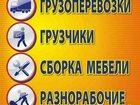 Изображение в   Предоставляем грузоперевозки по Сочи и Краснодарскому в Сочи 0