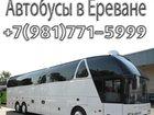 Смотреть изображение  Аренда автобуса в Ереване 2015 32934557 в Сочи