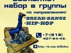 Смотреть фото Другие развлечения Школа танцев SkillZ Box 33362898 в Сочи