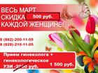 Скачать бесплатно foto  Гинеколог (Подарок каждой женщине) 34715806 в Сочи