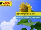 ����������� � ������ �������� � ������� ��� ������ ������ ��������! ! !   �����  �������� ���� c �AR-GO! � ���� 350