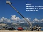 Скачать бесплатно foto Спецтехника Аренда автовышки вышки 15,28,32,45 метров 39052427 в Сочи