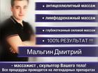 Просмотреть foto  Антицеллюлитный массаж в Сочи : гарантия результата! 39623288 в Сочи