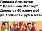 Свежее изображение  Продам действующий доходный бизнес фирма Домашний Мастер 39808915 в Сочи