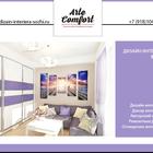Дизайн-проект квартиры в Сочи