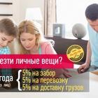 Транспортная компания Грузоперевозки сборных грузов Акция доставка