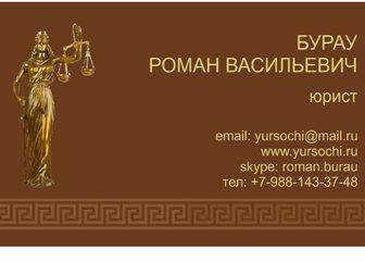 Новое фотографию  юридическая консультация 32622081 в Сочи
