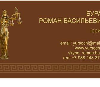 Изображение в   Юридическая консультация. Представительство в Сочи 0