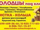 Смотреть изображение  Скважины/Ремонт/Углубление Септики/Траншеи 40479426 в Солнечногорске