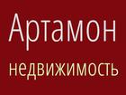 Изображение в Услуги компаний и частных лиц Юридические услуги Компания Артамон-недвижимость - Ведущее в Солнечногорске 10000