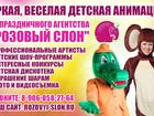 Свежее изображение Организация праздников Аниматоры на детский праздник в Солнечногорске, Аниматоры на день рождения в Солнечногорске, 35075523 в Солнечногорске