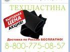 Свежее фото  Техпластина 33764311 в Рязани