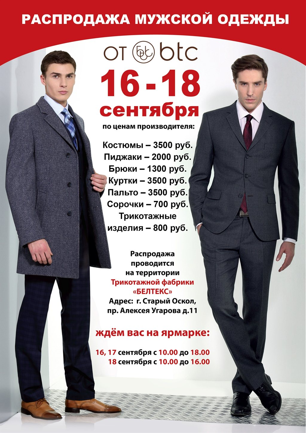 Интернет Магазин Стильной Мужской Одежды