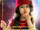 Скачать foto  организация праздников агентство Красная Шапочка 35244776 в Старом Осколе