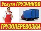 Новое фото Грузчики Грузчики на час-Грузоперевозки по городу и России-вывоз мусора 38847860 в Старом Осколе