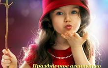 организация праздников агентство Красная Шапочка
