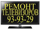 Уникальное изображение Телевизоры Ремонт телевизоров 31012218 в Ставрополе