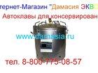 Изображение в   Вам нужен Автоклав для домашнего консервирования в Ставрополе 18900