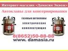 Просмотреть фото  Автоклав для домашнего консервирования 33271685 в Ставрополе