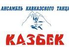 Фото в Образование Школы Ансамбль кавказского танца «КАЗБЕК» объявляет в Ставрополе 150
